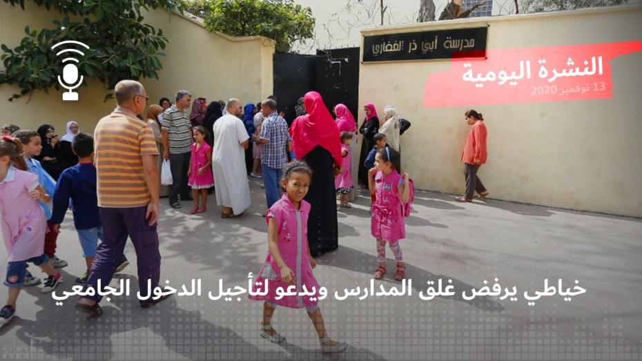 النشرة اليومية: خياطي يرفض غلق المدارس ويدعو لتأجيل الدخول الجامعي