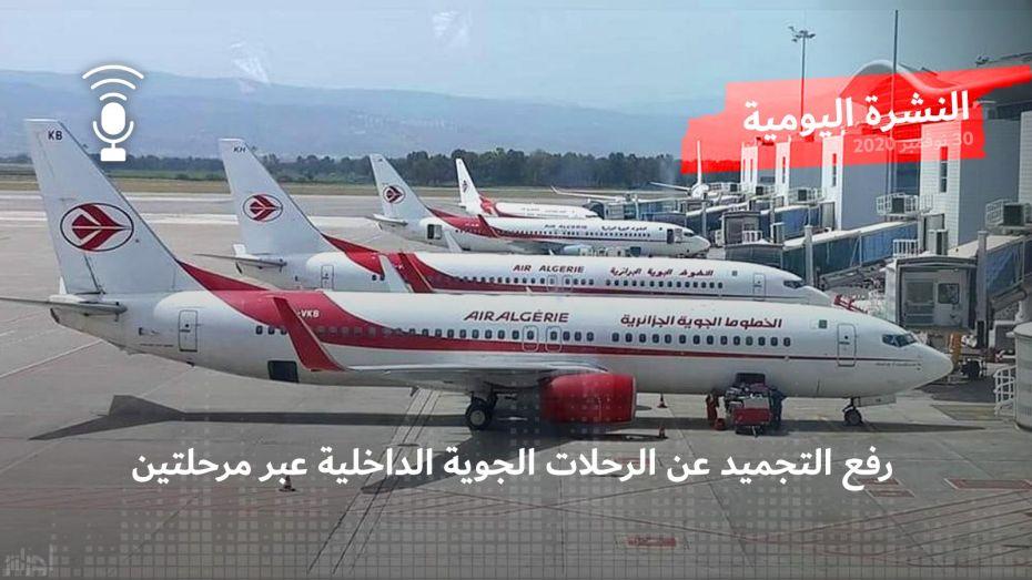 النشرة اليومية: رفع التجميد عن الرحلات الجوية الداخلية عبر مرحلتين