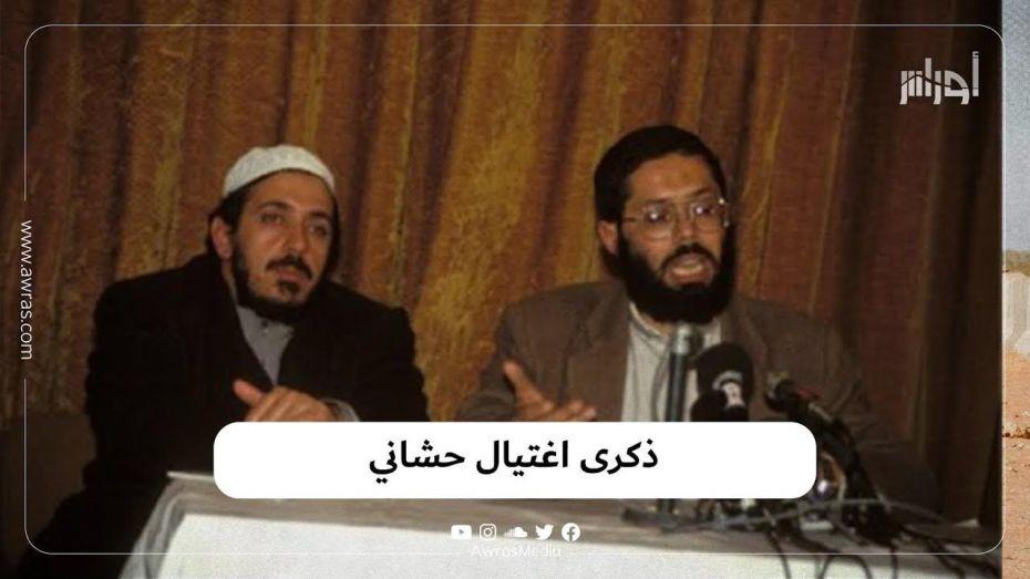 ذكرى اغتيال حشاني
