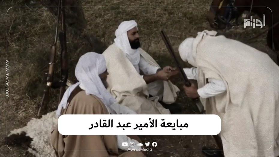 مبايعة الأمير عبد القادر