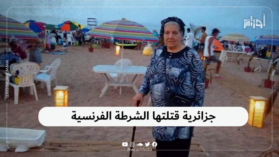 جزائرية قتلتها الشرطة الفرنسية