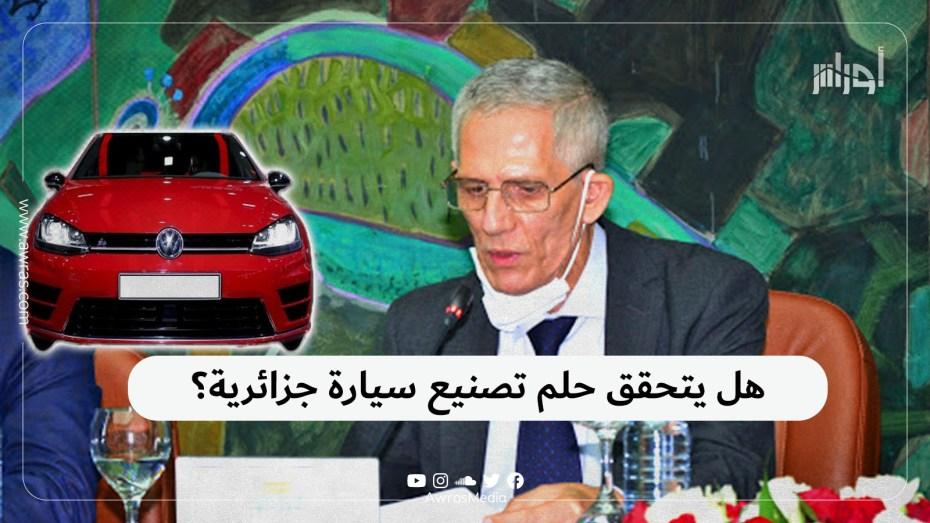هل يتحقق حلم تصنيع سيارة جزائرية؟