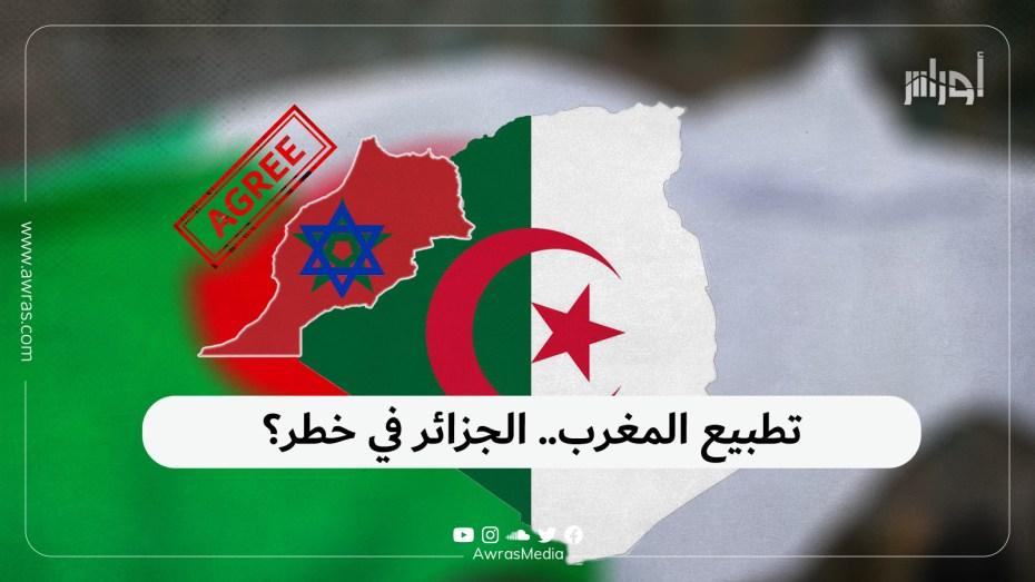 تطبيع المغرب.. الجزائر في خطر؟