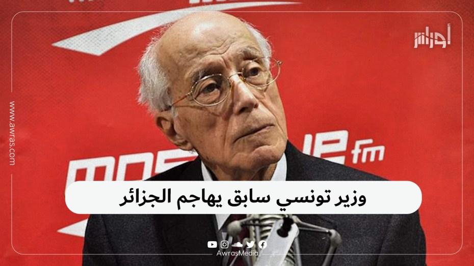 وزير تونسي سابق يهاجم الجزائر