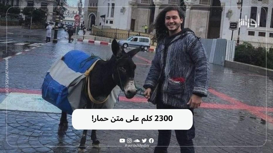 2300 كلم على متن حمار!