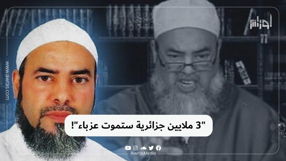"""""""3 ملايين جزائرية ستموت عزباء""""!"""