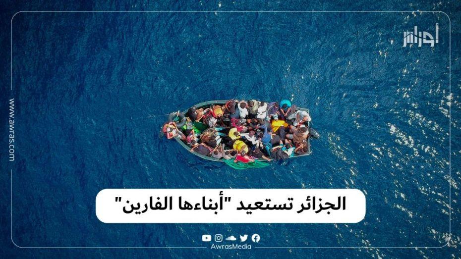 """الجزائر تستعيد """"أبناءها الفارين"""""""