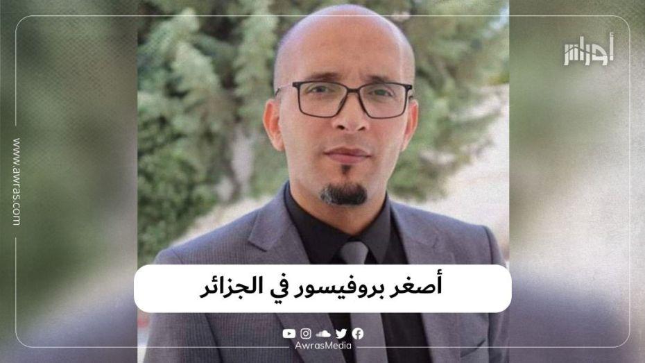 أصغر بروفيسور في الجزائر