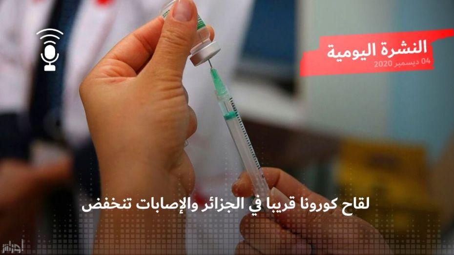 النشرة اليومية: لقاح كورونا قريبا في الجزائريين والإصابات تنخفض