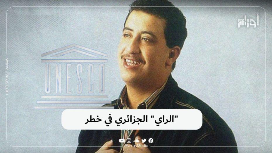 """""""الراي"""" الجزائري في خطر"""