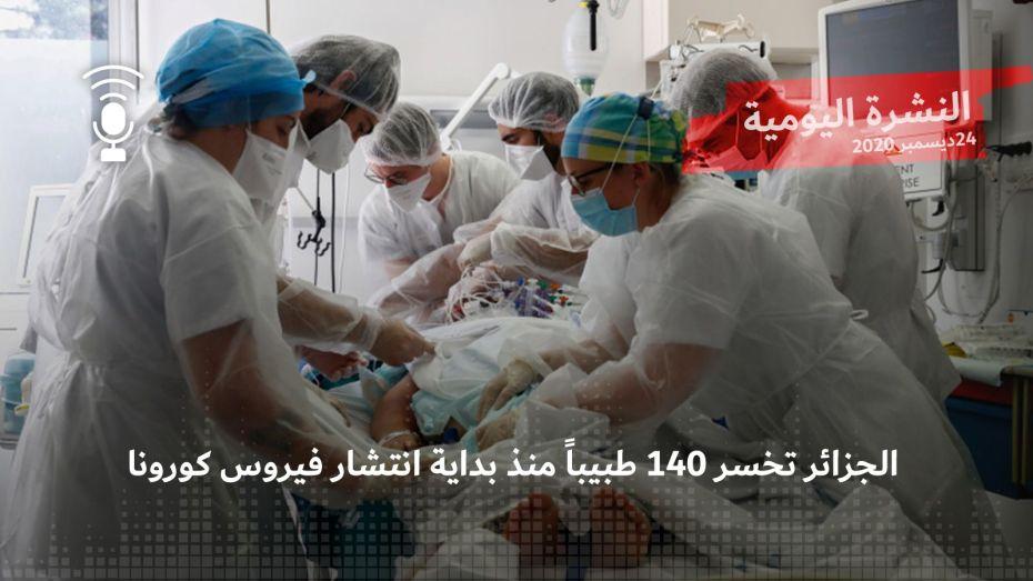 النشرة اليومية: الجزائر تخسر 140 طبيباً منذ بداية انتشار فيروس كورونا