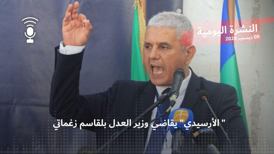 """النشرة اليومية: """"الأرسيدي"""" يقاضي وزير العدل بلقاسم زغماتي"""