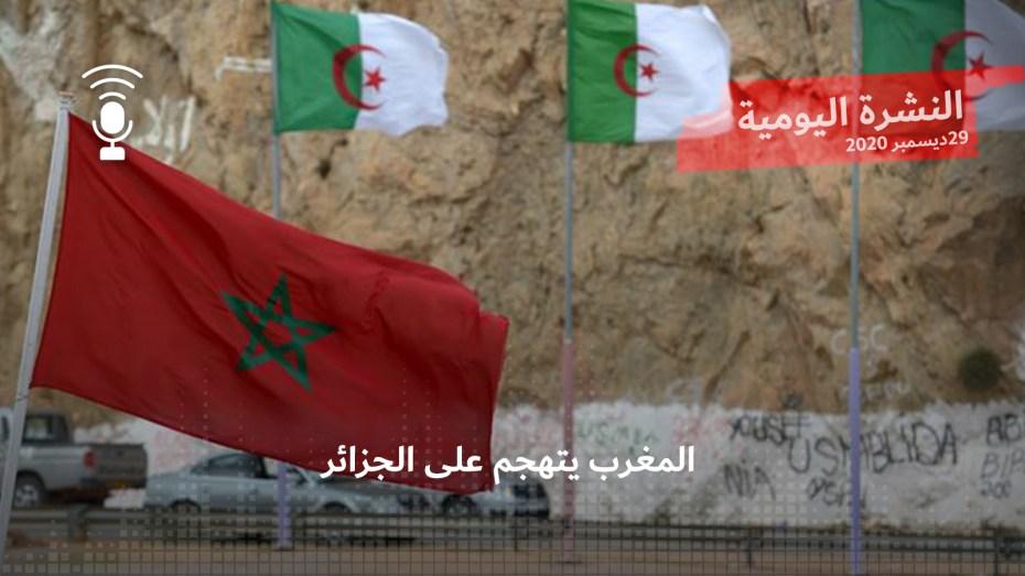 النشرة اليومية: المغرب يتهجم على الجزائر