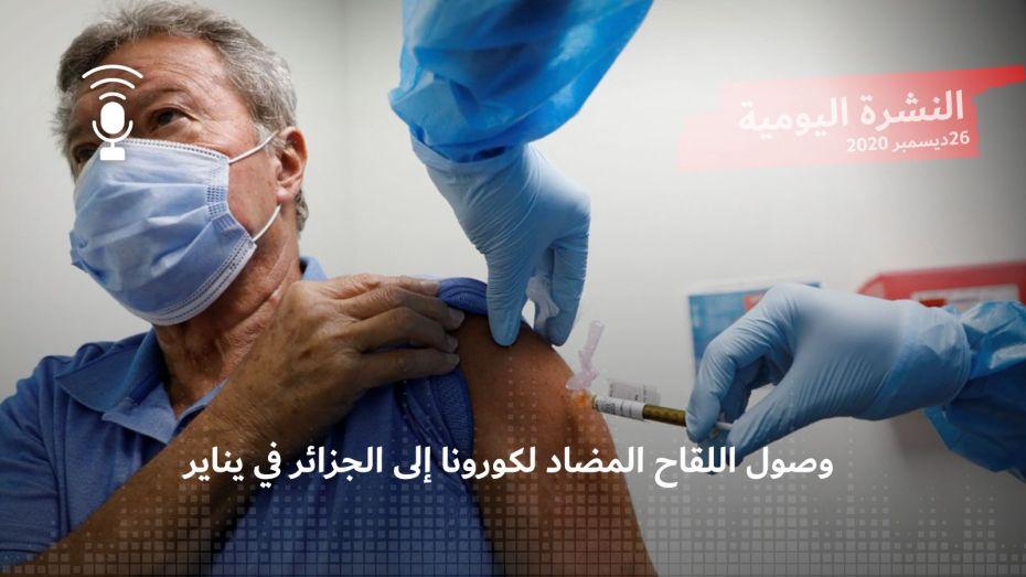 النشرة اليومية: وصول اللقاح المضاد لكورونا إلى الجزائر في يناير