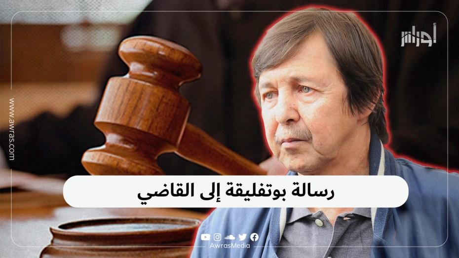 رسالة بوتفليقة إلى القاضي