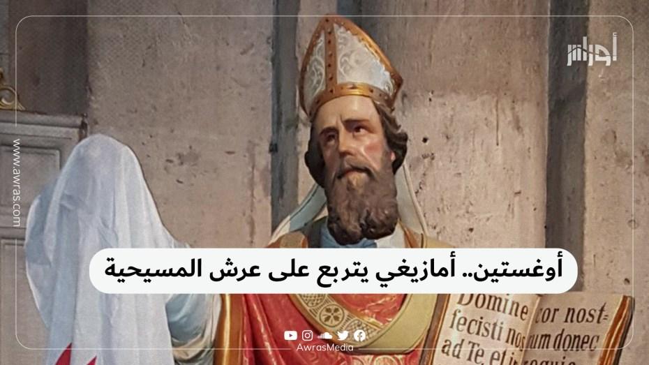 أوغستين.. أمازيغي يتربع على عرش المسيحية