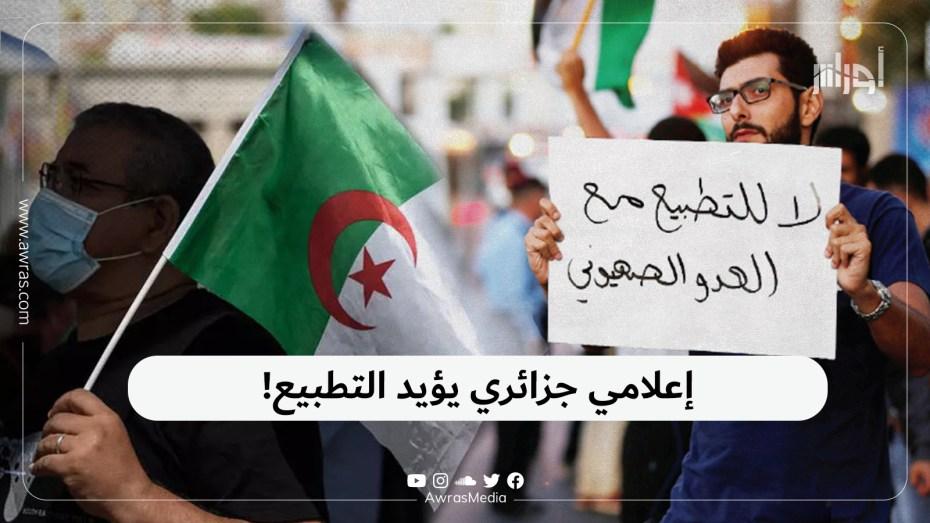 إعلامي جزائري يؤيد التطبيع!