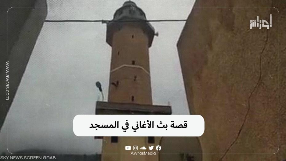 قصة بث الأغاني في المسجد