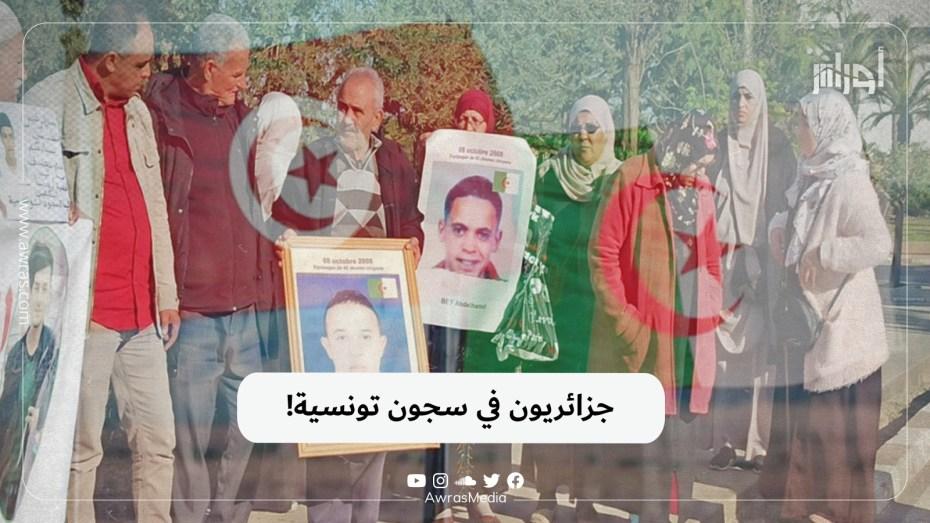 جزائريون في سجون تونسية!