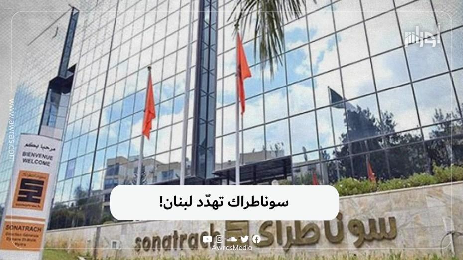 سونطراك تهدّد لبنان