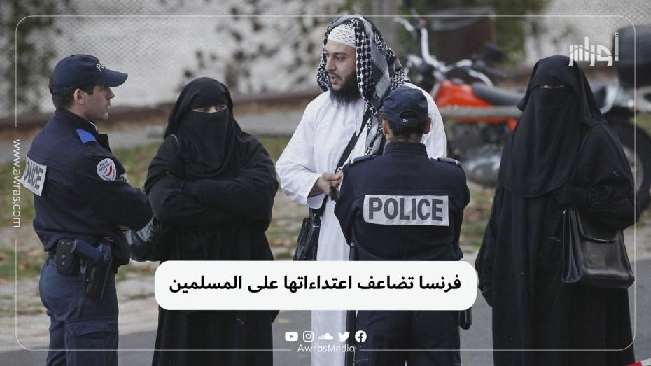 فرنسا تضاعف اعتداءاتها على المسلمين