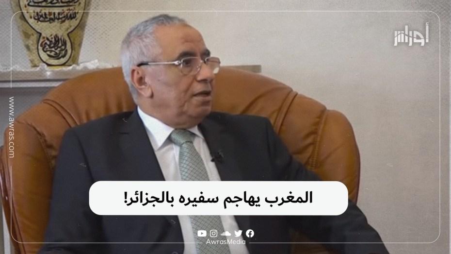 المغرب يهاجم سفيره!