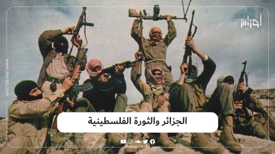 الجزائر والثورة الفلسطينية