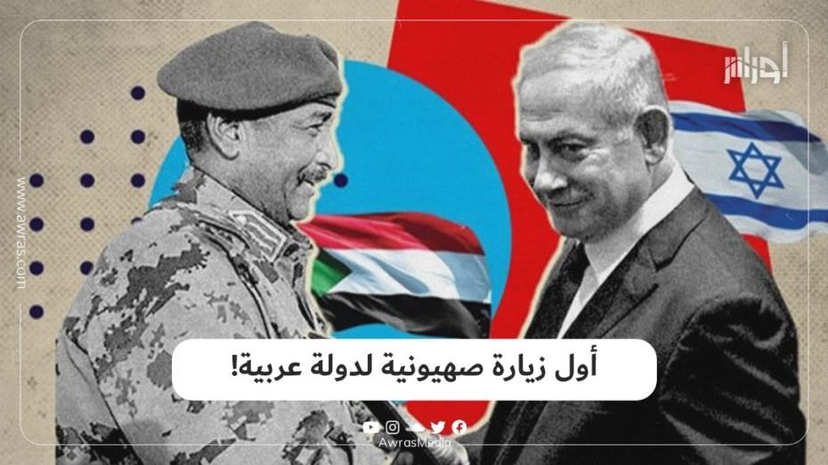 أول زيارة صهيونية لدولة عربية!