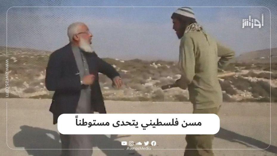 مسن فلسطيني يتحدى مستوطناً