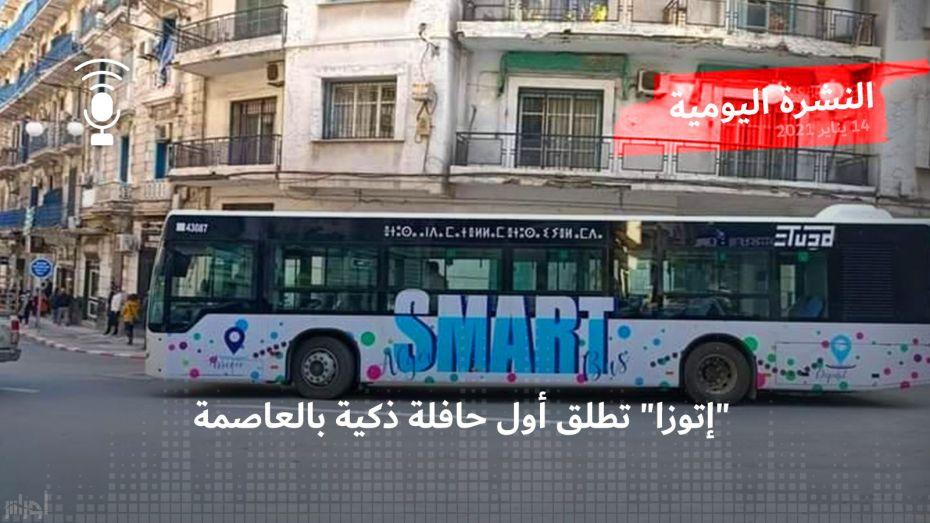 """النشرة اليومية: """"إتوزا"""" تطلق أول حافلة ذكية بالعاصمة"""
