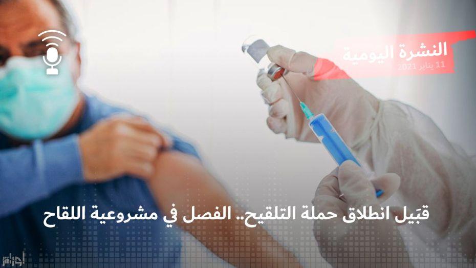 النشرة اليومية: قبَيل انطلاق حملة التلقيح.. الفصل في مشروعية اللقاح