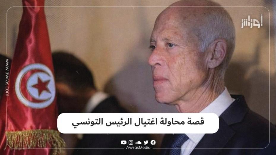 قصة محاولة اغتيال الرئيس التونسي