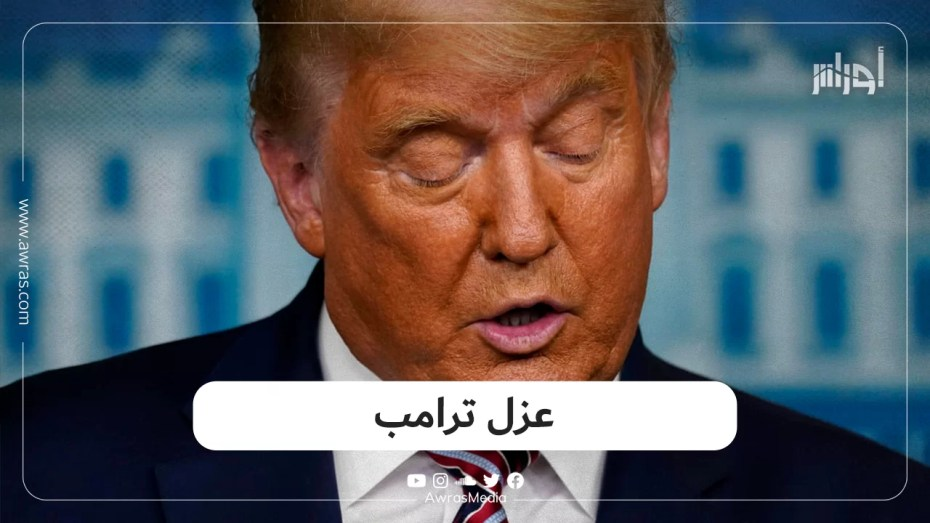 عزل ترامب