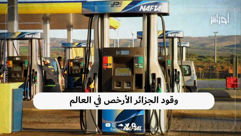وقود الجزائر الأرخص في العالم