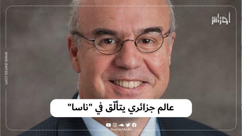 "عالم جزائري يتألّق في ""ناسا"""
