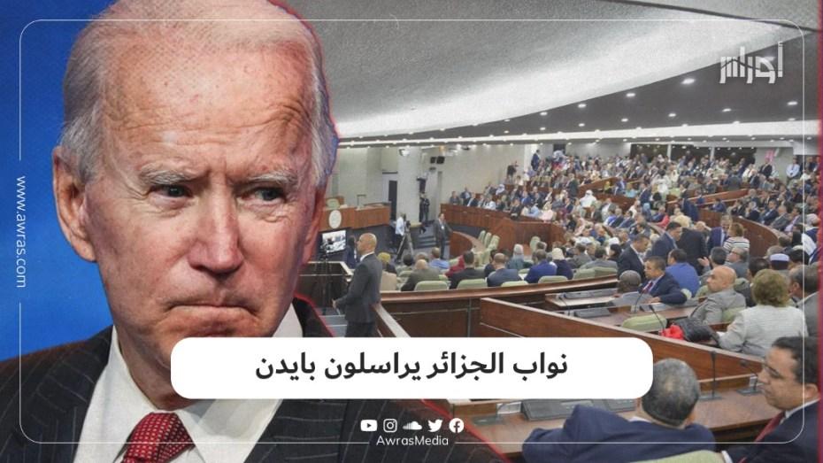نواب الجزائر يراسلون بايدن