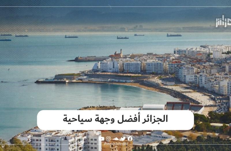الجزائر أفضل وجهة سياحية
