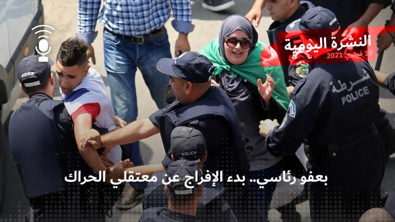 النشرة اليومية: بعفو رئاسي.. بدء الإفراج عن معتقلي الحراك