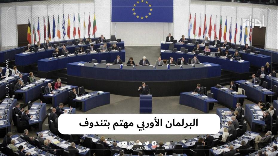 البرلمان الأوربي مهتم بتندوف
