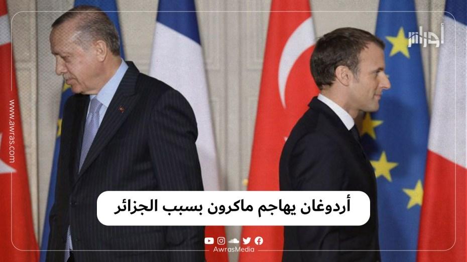 أردوغان يهاجم ماكرون بسبب الجزائر