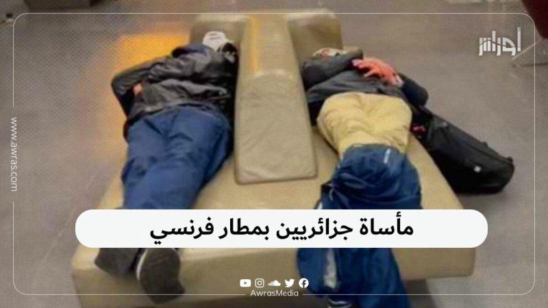 مأساة جزائريين بمطار فرنسي