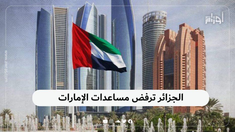 الجزائر ترفض مساعدات الإمارات