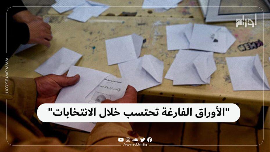 الأوراق الفارعة تحتسب خلال الانتخابات