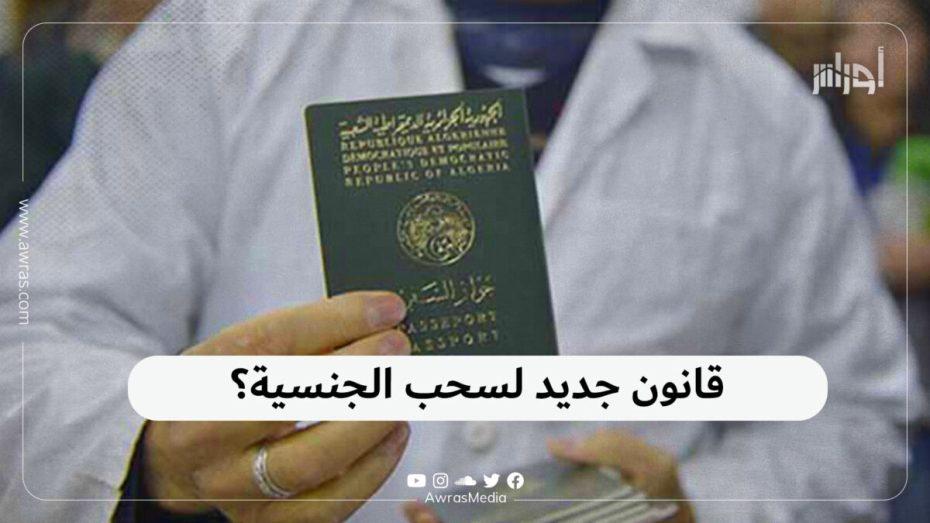 قانون جديد لسحب الجنسية؟