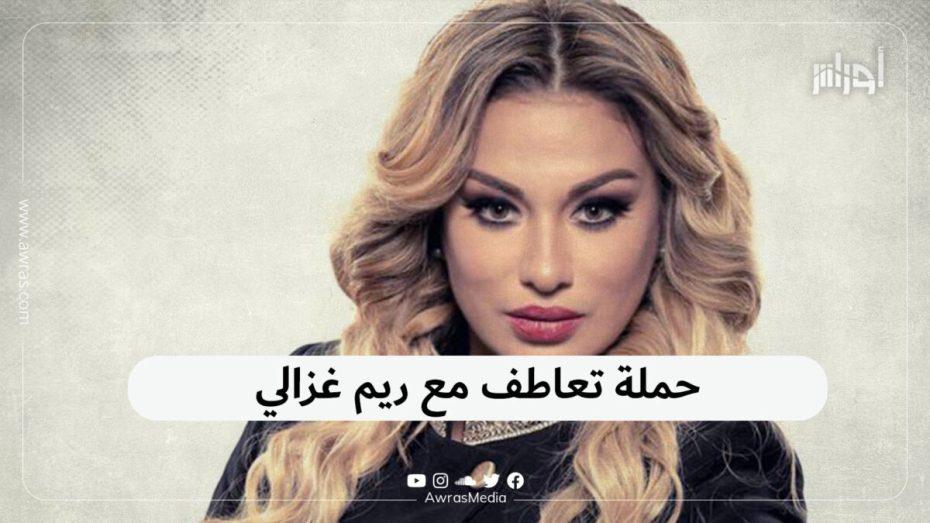 حملة تعاطف مع ريم غزالي