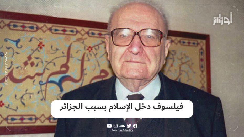 فيلسوف دخل الإسلام بسبب الجزائر