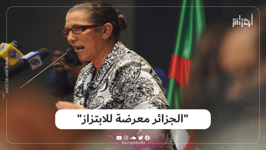 """""""الجزائر معرضة للابتزاز"""""""
