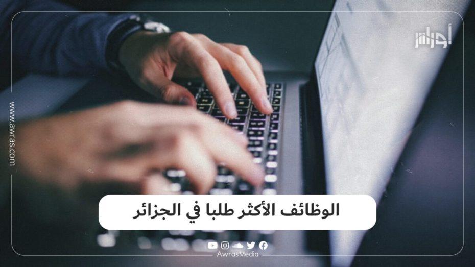 الوظائف الأكثر طلبا في الجزائر