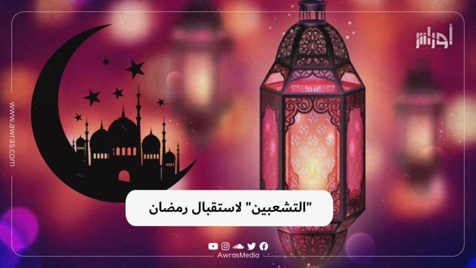 """""""التشعبين"""" لاستقبال رمضان"""