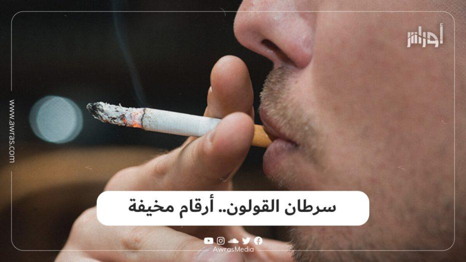 سرطان القولون خطر حقيقي يهدد الفرد الجزائري.. إليك الأرقام التي سجلتها الجزائر في هذا الفيديو